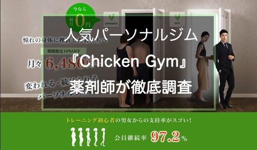 chickengym