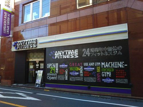 エニタイムフィットネス西新井店